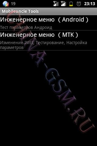 Прикрепленное изображение: Mobileuncle Tools 09.jpg