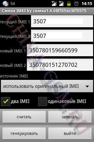 Прикрепленное изображение: MTK65xx 04.jpg