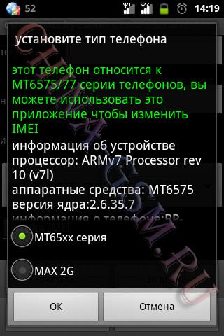 Прикрепленное изображение: MTK65xx 02.jpg