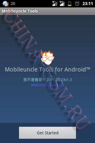 Прикрепленное изображение: Mobileuncle Tools 01.jpg