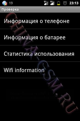 Прикрепленное изображение: Mobileuncle Tools 10.jpg