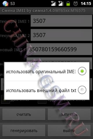 Прикрепленное изображение: MTK65xx 05.jpg