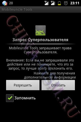 Прикрепленное изображение: Mobileuncle Tools 02.jpg