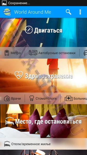 Прикрепленное изображение: 04 World Around Me.jpg