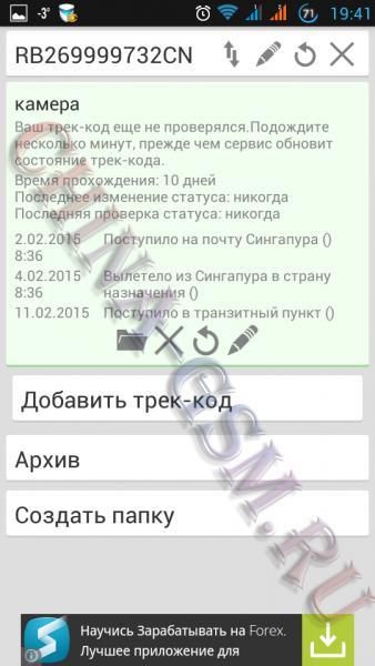 Прикрепленное изображение: Post Tracker 06.jpg
