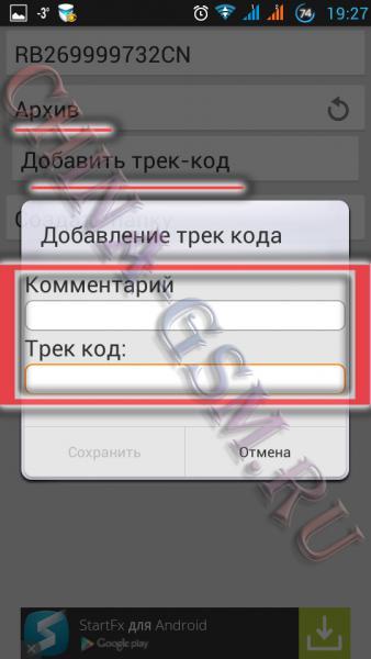 Прикрепленное изображение: Post Tracker 04.jpg