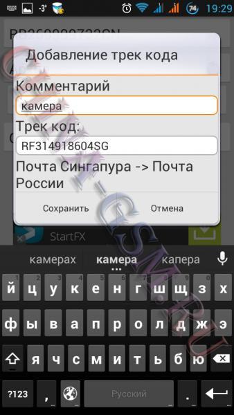 Прикрепленное изображение: Post Tracker 05.jpg