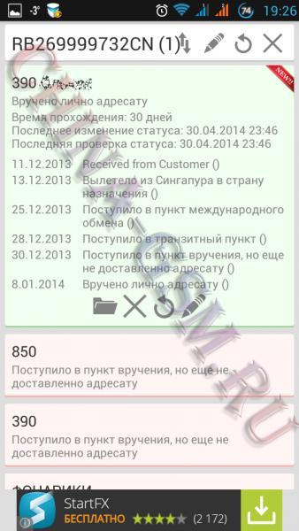 Прикрепленное изображение: Post Tracker 03.jpg
