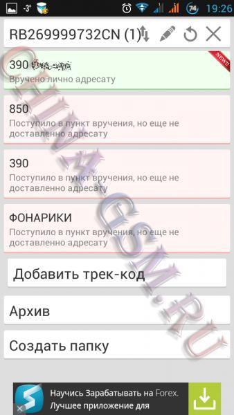 Прикрепленное изображение: Post Tracker 02.jpg