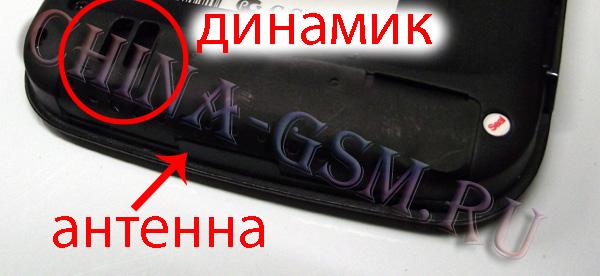 Прикрепленное изображение: Highscreen Strike антенна.jpg