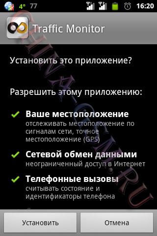 Прикрепленное изображение: Traffic Monitor 01.jpg