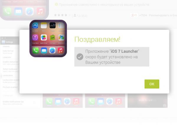 Прикрепленное изображение: launcher  04.jpg