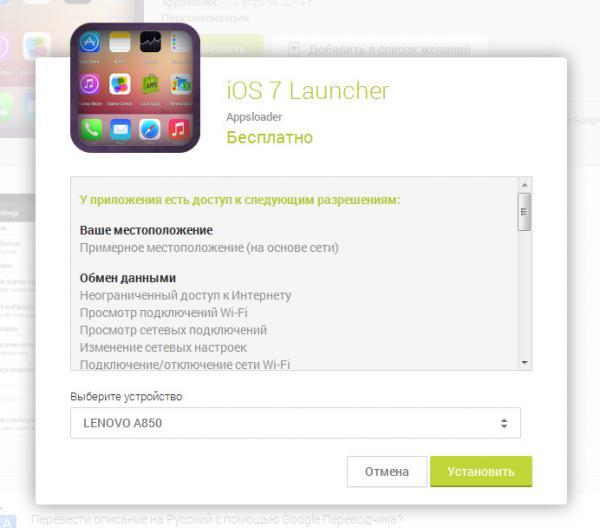 Прикрепленное изображение: launcher  03.jpg