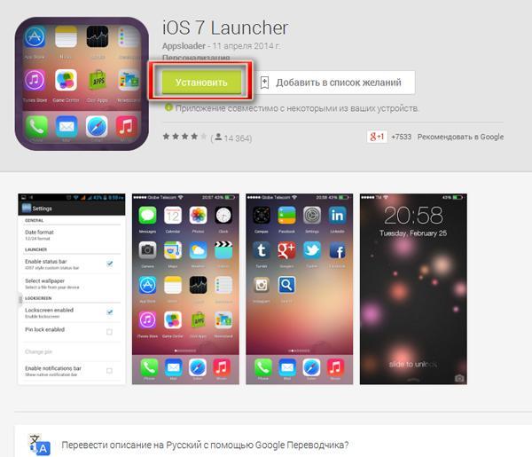 Прикрепленное изображение: launcher  02.jpg