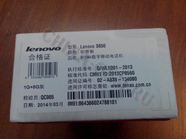 Прикрепленное изображение: Lenovo S650 VIBE 02.jpg
