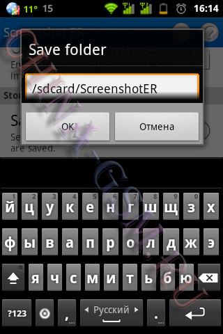 Прикрепленное изображение: screen_20130414_1614_2 копия.jpg