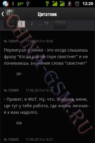 Прикрепленное изображение: WOT 21.jpg