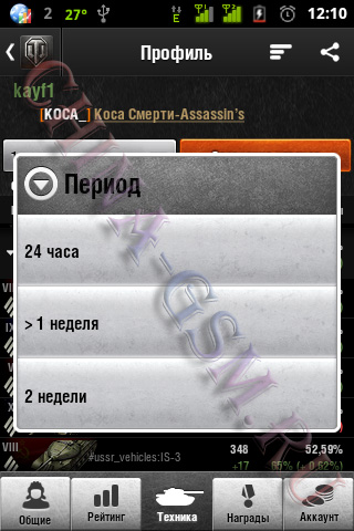 Прикрепленное изображение: WOT 08.jpg