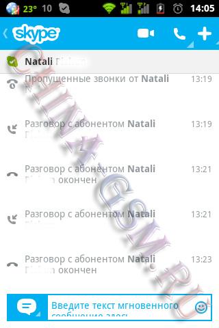 Прикрепленное изображение: Skype 13.jpg
