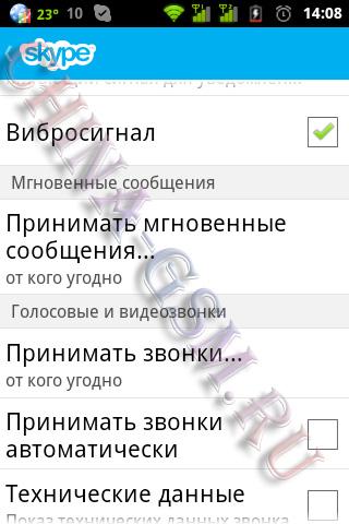Прикрепленное изображение: Skype 20.jpg