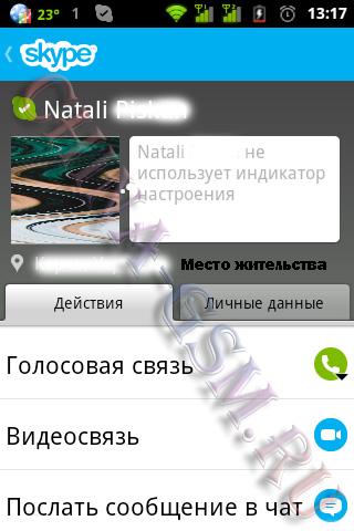 Прикрепленное изображение: Skype 10.jpg