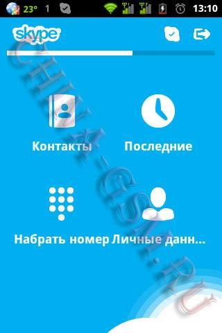 Прикрепленное изображение: Skype 06.jpg