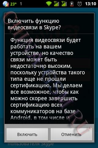 Прикрепленное изображение: Skype 05.jpg