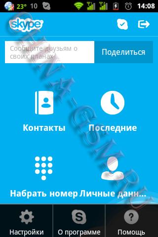 Прикрепленное изображение: Skype 18.jpg
