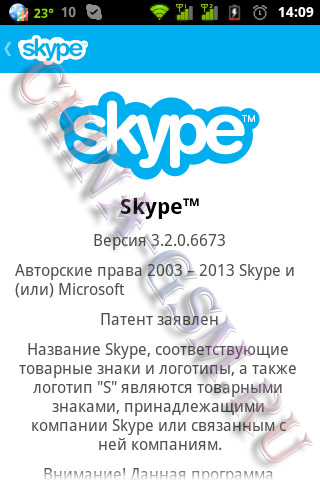 Прикрепленное изображение: Skype 22.jpg