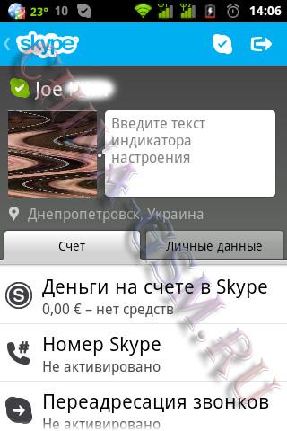 Прикрепленное изображение: Skype 14.jpg