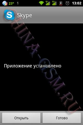Прикрепленное изображение: Skype 03.jpg