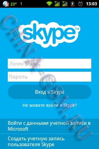 Прикрепленное изображение: Skype 04.jpg