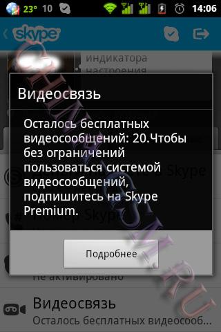 Прикрепленное изображение: Skype 15.jpg