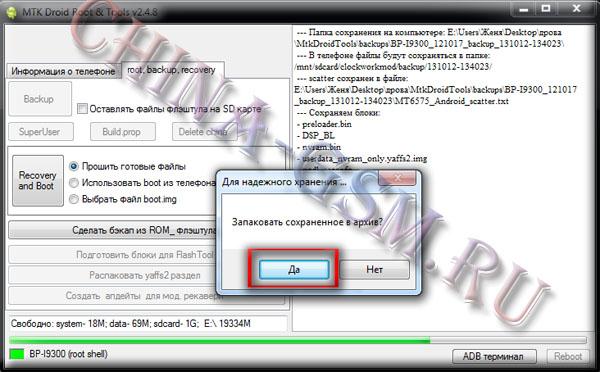 Прикрепленное изображение: MTKdroidTools 05.jpg