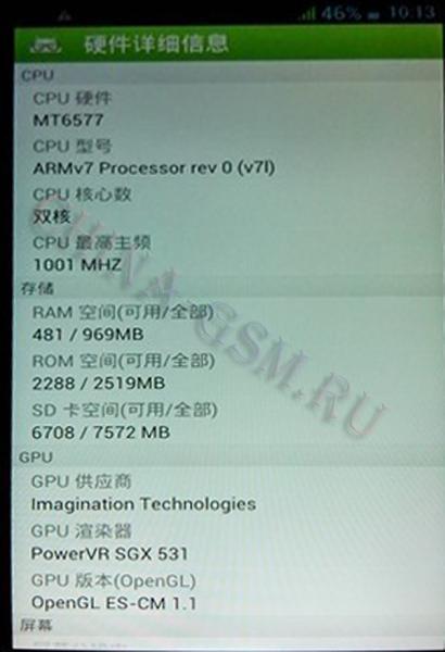 Прикрепленное изображение: jiayu g3 характеристики1.jpg
