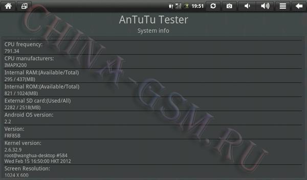 Прикрепленное изображение: antutu test 05.jpg
