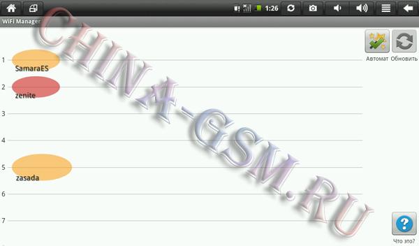 Прикрепленное изображение: WiFi Manager радар.jpg