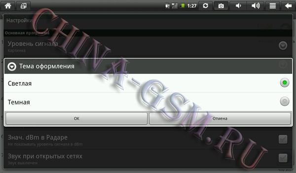 Прикрепленное изображение: WiFi Manager тема оформления.jpg