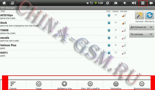 Прикрепленное изображение: 05WiFi Manager настройки.jpg