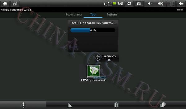 Прикрепленное изображение: antutu benchmark 03.jpg