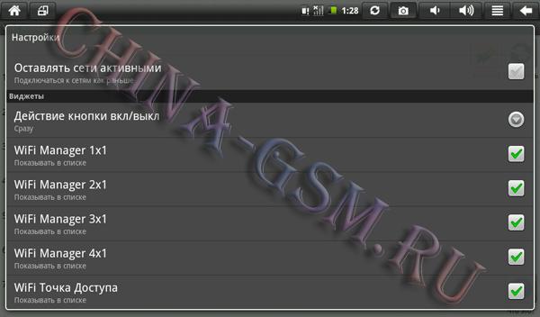 Прикрепленное изображение: WiFi Manager настройки 03.jpg