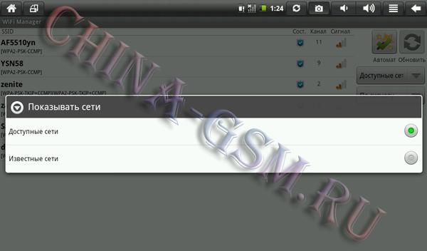 Прикрепленное изображение: 04WiFi Manager показывать сети.jpg