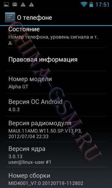 Прикрепленное изображение: Highscreen Alpha GT о телефоне.jpg