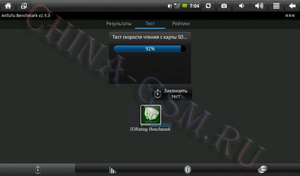 Прикрепленное изображение: antutu benchmark 06.jpg