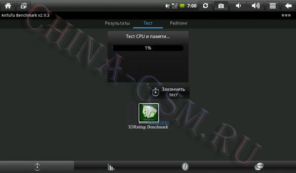 Прикрепленное изображение: antutu benchmark 02.jpg