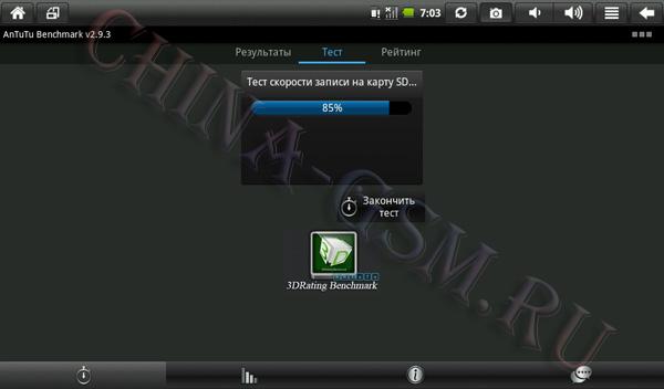 Прикрепленное изображение: antutu benchmark 05.jpg