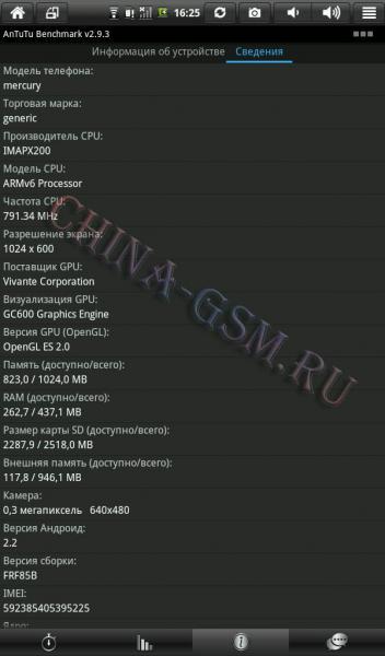 Прикрепленное изображение: antutu benchmark 12.jpg