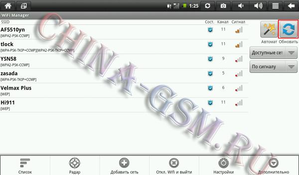 Прикрепленное изображение: 02WiFi Manager 02.jpg