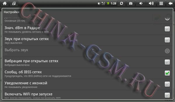 Прикрепленное изображение: WiFi Manager настройки 02.jpg