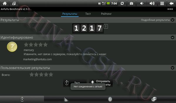 Прикрепленное изображение: antutu benchmark 07.jpg